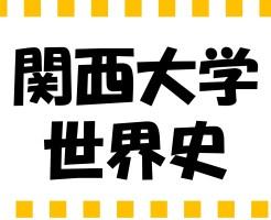 関西大学 世界史