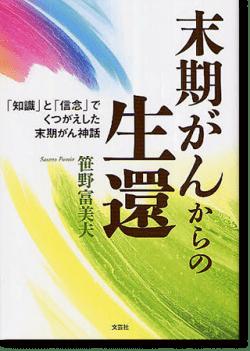 末期がんからの生還:笹野富美夫【文芸社】