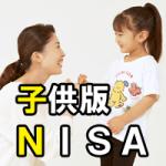 nisa_kodomo_banner