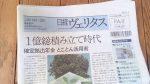 日経ヴェリタス2016-08-14