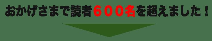mag_dokusyasuu_banner (1)