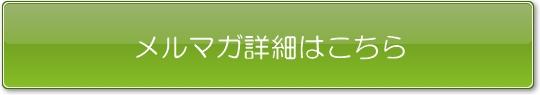 button_mag_green_001