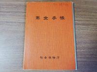 オレンジ色の年金手帳
