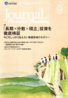 FPジャーナル2018年9月号