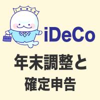 iDeCo年末調整と確定申告