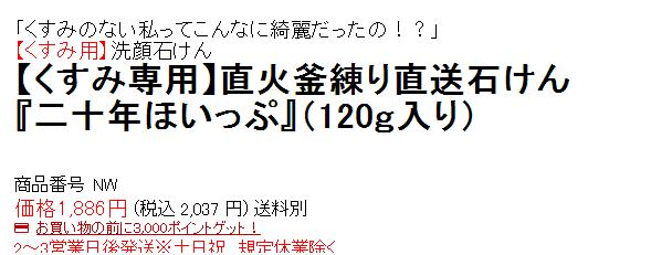 20net-hoip_rakuten
