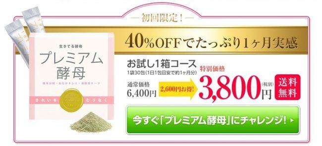 premium-koubo-03