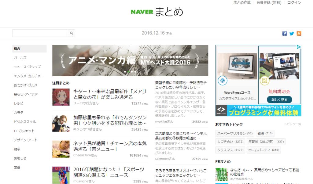 NAVERまとめ トップ画像