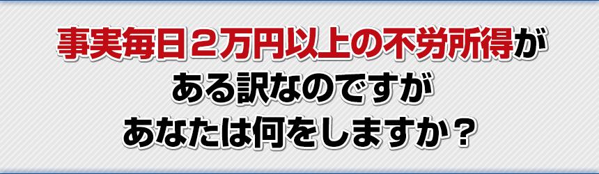 毎日2万円の不労所得