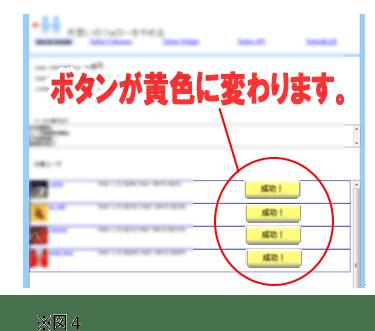 作業手順(4)