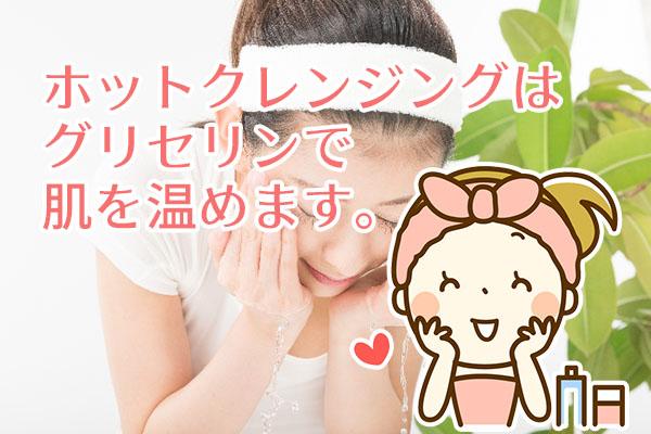 温めて洗顔するホットクレンジングの肝はグリセリン