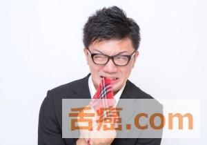 舌癌の原因噛む