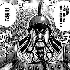 騎 実在 王 将軍 秦の六将(六大将軍)の史実【実在した人物ではある】