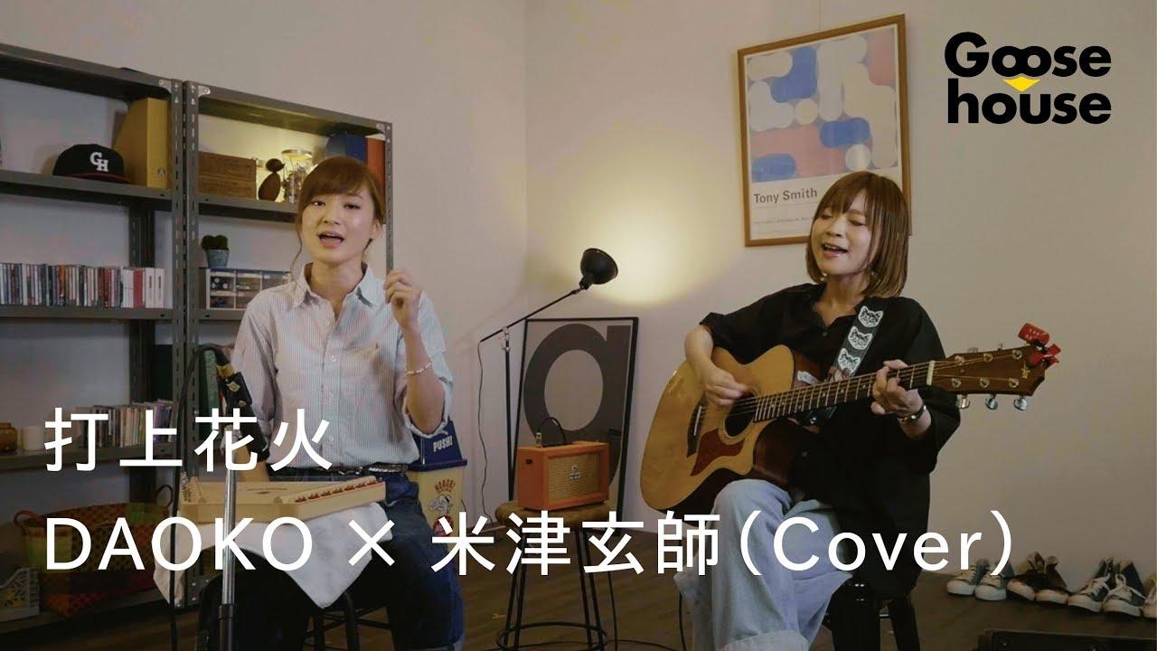 【Goosehouse】打上花火 DAOKO × 米津玄師(Cover)