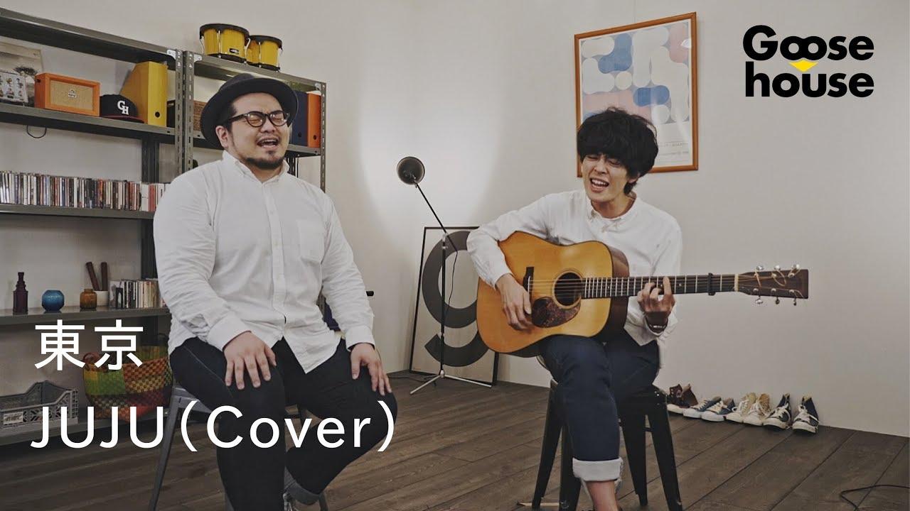 【Goosehouse】東京/JUJU(Cover)