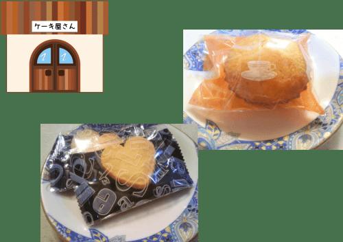 家庭訪問のお茶菓子 ケーキ屋さんの焼き菓子