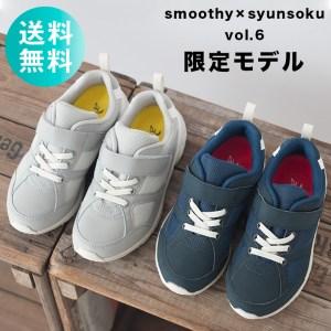 syunsoku-pr