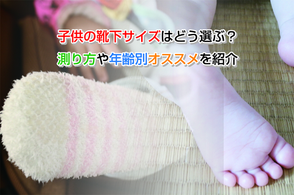 Children socks Eye-catching image