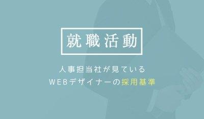 【就職活動】人事担当社が見ているWEBデザイナーの採用基準