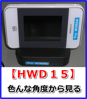 HWD15 サムネ
