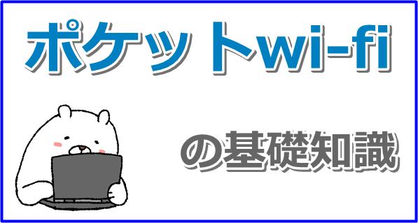 ポケットwi-fiの基礎知識