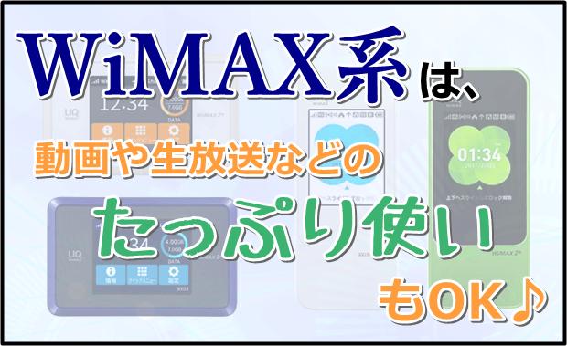 WiMAX系がたっぷり使えるという画像