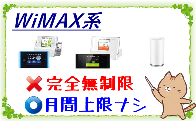 WiMAX系が完全無制限ではなく月間上限ナシであるという画像
