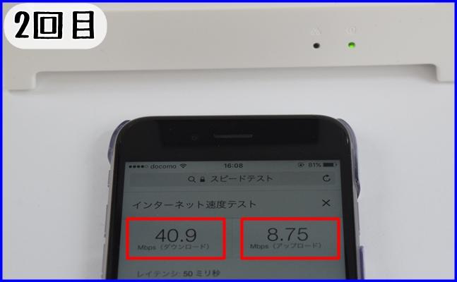 WX05+クレードルのグーグルでのスピードテスト結果 スマホver.その2
