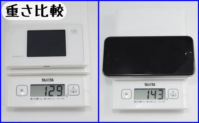 WX05とiPhone6sの重さを測った写真