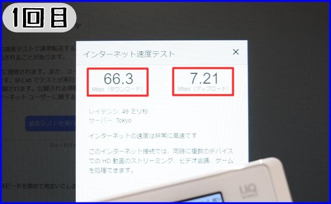 WX05のグーグルでのスピードテスト結果 パソコンver.その1