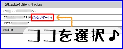 BBnavi「安心サポート」解約ページ 拡大2
