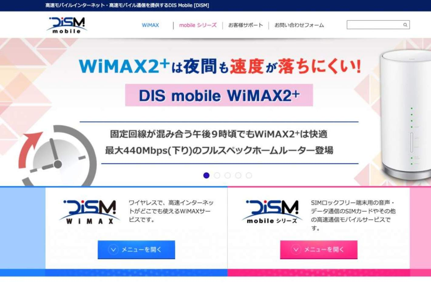 DIS mobile WiMAXの公式サイト