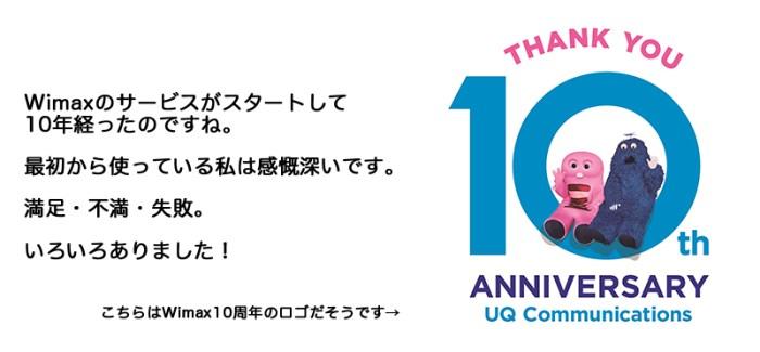 wimax10周年ロゴ