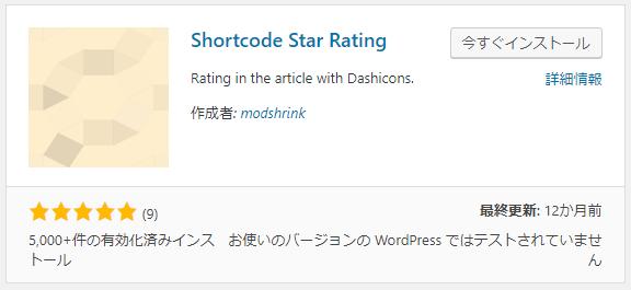 Shortcode Star Ratingインストール