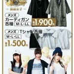 しまむら×仮面女子コラボ!ユニセックスデザインのTシャツ&カーデをGET!