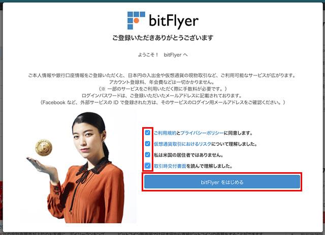 全てのチェックボックスにチェックを入れて「bitFlyerをはじめる」をクリック