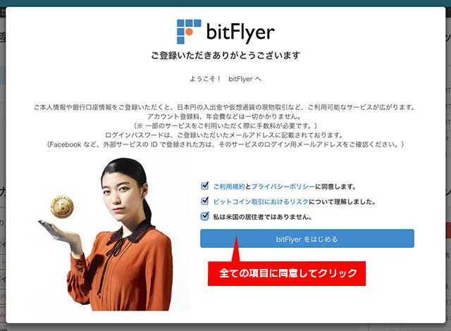 全ての項目にチェックを入れて「bitFlyerをはじめる」
