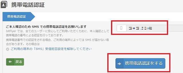 画面の支持に従い携帯電話認証をクリック