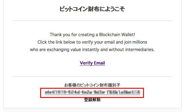 「お客さまのビットコイン財布識別子」下の数字の文字列をクリック