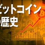 【ビットコインの歴史】仮想通貨の誕生と価格推移、そして今