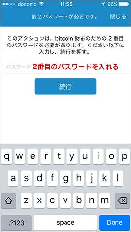 2番目のパスワード