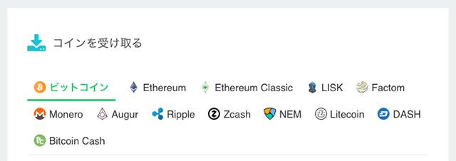 左メニューの「コインを受け取る」をクリックすると上部に各種通貨の一覧が現れます