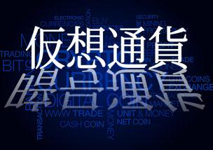 仮想通貨と暗号通貨の違いって何?