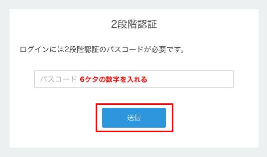 メールアドレスとパスワードでログインすると、上の画面が表示されます