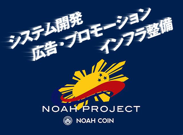 【ノアコイン】システム開発、広告、インフラ整備の効果とは