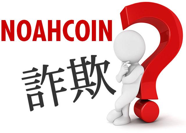 泉忠司氏が超ド推薦!の仮想通貨ノアコインに詐欺の可能性は?