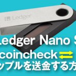 【Ledger Nano S】⇄【Coincheck】リップルを送金する方法
