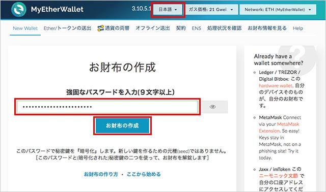 ドロップダウン・メニューから「日本語」を選択
