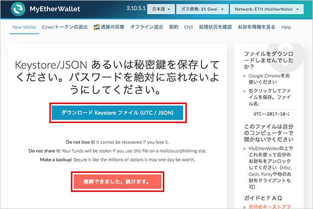 「ダウンロード Keystoreファイル(UTC / JSON)」をクリックします