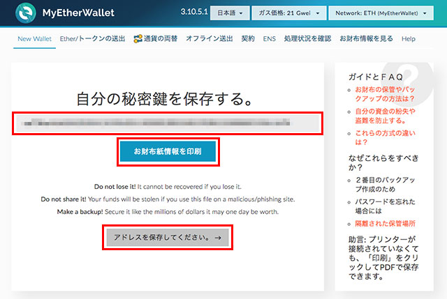 ひとまず「秘密鍵」をコピペで、どこかに控えておいて「お財布情報を印刷」をクリックします
